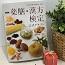 「薬膳・漢方検定」テキストが一家に1冊☆食生活や日常生活に役立つ!