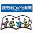 読売KODOMO新聞で好評掲載中の【本屋さんイチオシ!】。毎週の紙面と、これまで掲載した作品を一覧にしてご紹介。絵本ナビがインタビューした絵本作家さんインタビューも掲載中です!