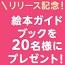 絵本ナビスタイルリリース記念アンケートでプレゼント!