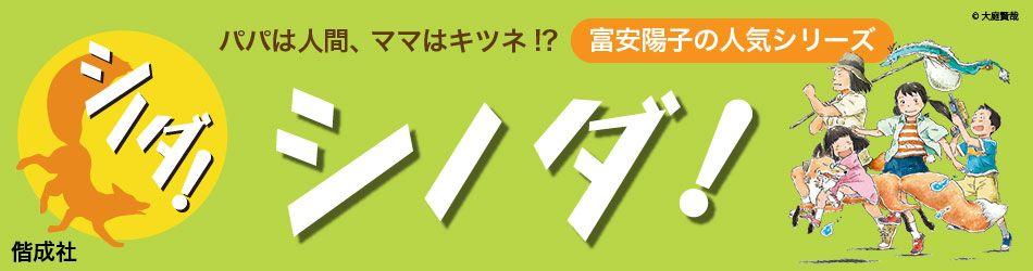 「シノダ!」シリーズ