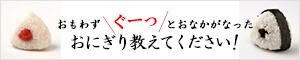 47�s���{���̂��ɂ��肪��W���I�ǂꂪ�D���H