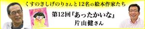 第12回 『あったかいな』の片山健さん