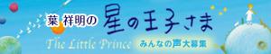 葉祥明さんの描く不朽の名作