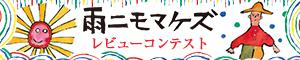 柚木沙弥郎さんのあかるい「雨ニモマケズ」
