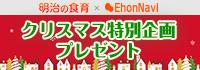 【6名様にプレゼント!】親子のための食育だより12月号