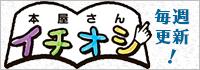 本屋さんイチオシ(読売KODOMO新聞)