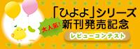 大人気「ひよよ」シリーズ、新刊発売記念!