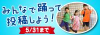 ランドセル、電子ピアノ…豪華賞品GETしよう!