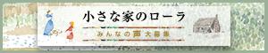 安野光雅さんの長年の思いを絵筆に込めた、豪華な翻訳本!