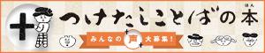 2歳からの日本語エンターテイメント第2弾は、つけたし+