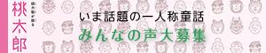 好評につき第2弾!もしあなたが桃太郎だったら?!