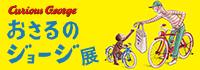 【プレゼント】8/9~8/21まで松屋銀座で開催中!