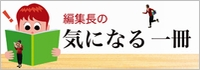 編集長のイソザキがきまぐれピックアップ