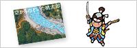 『空からのぞいた桃太郎』影山徹さんインタビュー