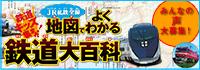 鉄道キッズ集まれ!JR私鉄全路線地図は地理や漢字の勉強にも