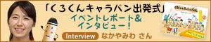 『くろくんとちいさいしろくん』発売記念  イベントレポート&インタビュー!