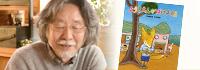 西村繁男さん 『ようちえんがばけますよ』インタビュー