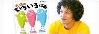 ビックリのちニッコリ! 色も学べるファーストブック 『もっと いろいろ ばあ』新井洋行さんインタビュー