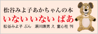 500万部突破記念!松谷みよ子あかちゃんの本 『いないいないばあ』特集