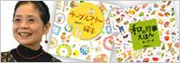 『「和」の行事えほん』シリーズ 高野紀子さんインタビュー