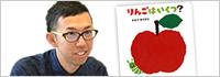 ボードタイプしかけ絵本『りんごはいくつ?』 よねづゆうすけさんインタビュー