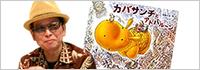 『カバサンチとアドバルーン』 『ブリと虹のほのお』 阿部行夫さんインタビュー