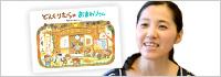 『どんぐりむらのおまわりさん』発売!なかやみわさん×カナガキ事務局長スペシャル対談