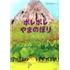 ポレポレってなぁに?本格山登りの絵本『ポレポレやまのぼり』。たしろちさとさん