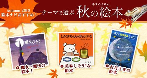【特集】テーマで選ぶ秋の絵本