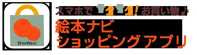 ナビ 絵本