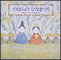 絵本 ひな祭り のはらのひなまつり 作:神沢 利子 絵:岩村 和朗