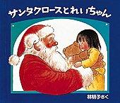 サンタクロースとれいちゃん