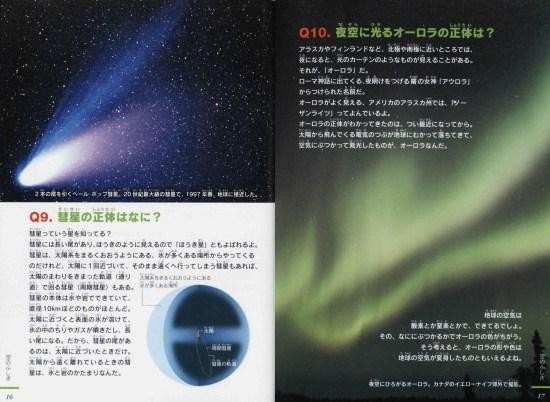 星と宇宙のふしぎ109 −プラネタリウム解説員が答える天文のなぜ