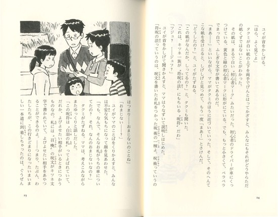 シノダ! (6) キツネたちの宮へ