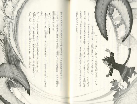 金の月のマヤ(2) 秘密の図書館