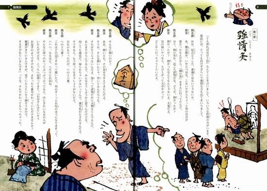 体験!子ども寄席 (4) 江戸っ子噺・どろぼう噺