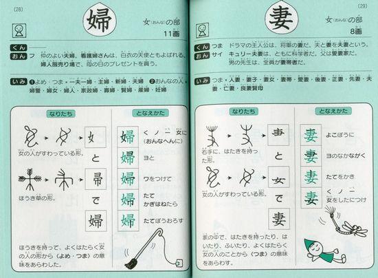 ... える 新版 漢字の本 小学5年生