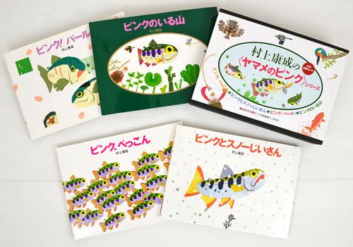 村上康成ヤマメのピンクシリーズ(4冊セット)