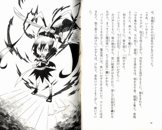 フォア文庫 すすめ!図書くらぶ (1) 旧校舎の黄金書
