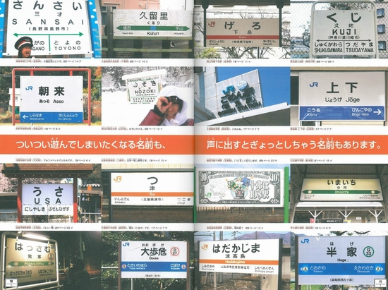 日本の駅なるほど百科