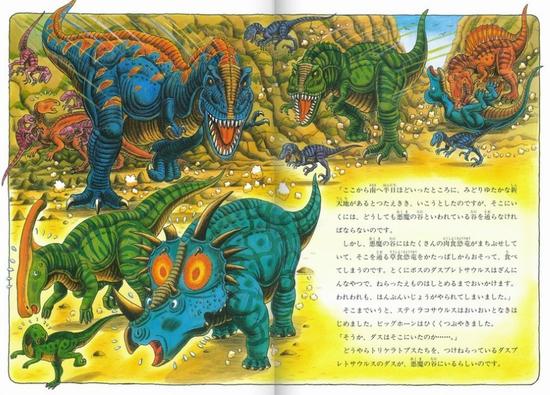 トリケラトプスの画像 p1_25