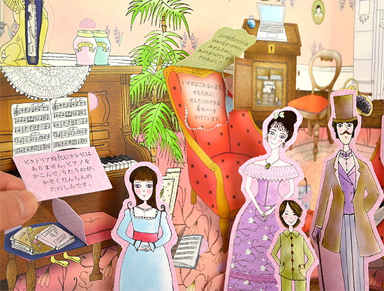 めくりしかけえほん ドールハウス 〜イギリス、ビクトリア時代のいえのひみつ〜