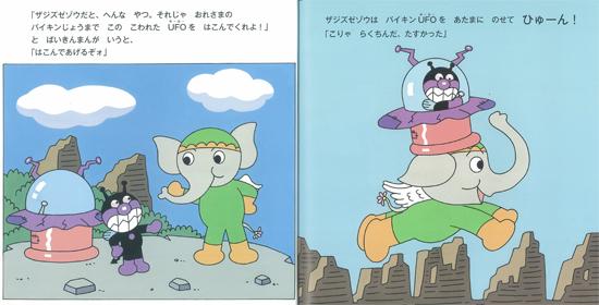 アンパンマンとザジズゼゾウ