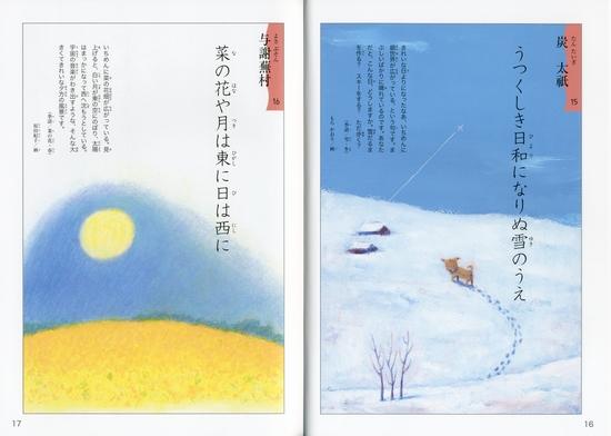 絵といっしょに読む国語の絵本(1) 俳句のえほん