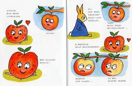 ラプーたんていのじけんぼ 3 リンゴちゃんのおきにいり