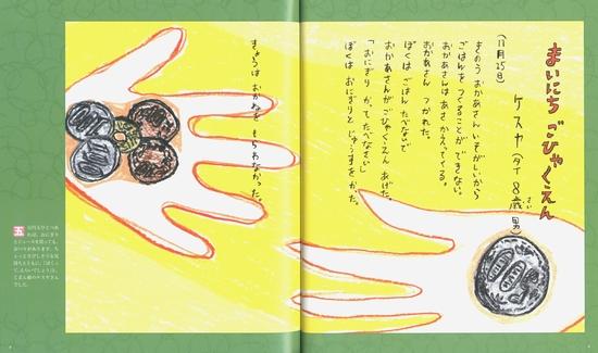 ぼく、いいものいっぱい 〜日本語で学ぶ子どもたち〜