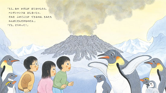 わんぱくだんのペンギンランド