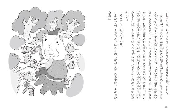 斉藤洋の日本むかし話 ふしぎな国の巻