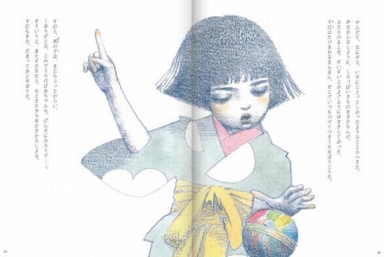 おはなしのたからばこワイド愛蔵版(20) きりの村