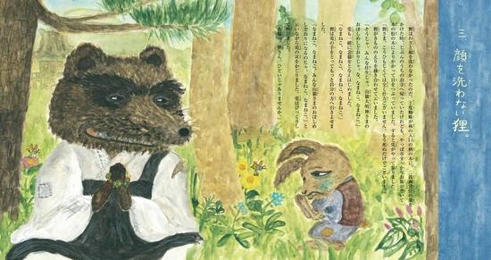 宮沢賢治の絵本 寓話 洞熊学校を卒業した三人